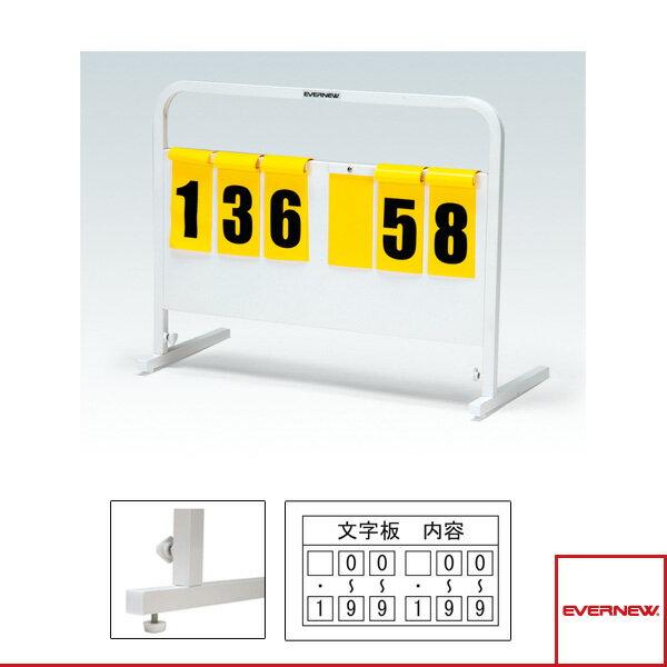 【オールスポーツ 設備・備品 エバニュー】[送料別途]携帯用得点板ST(EKE954)