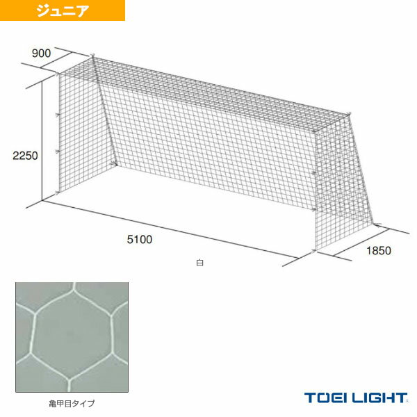 【サッカー 設備・備品 TOEI】ジュニアサッカーゴールネット/亀甲目/2張1組(B-3772)