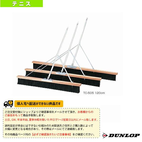 【テニス コート用品 ダンロップ】[送料お見積り]コートブラシ/120cm(TC-505)