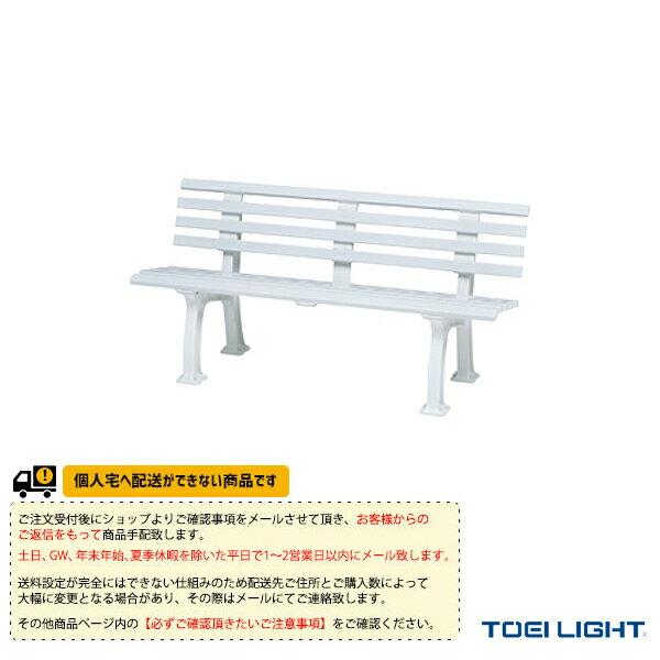 【運動場用品 設備・備品 TOEI】[送料別途]スポーツベンチ樹脂150(B-6243)
