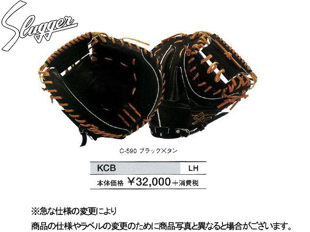 高品質で 硬式キャッチャーミット 久保田スラッガー 【硬式キャッチャー】 KCB