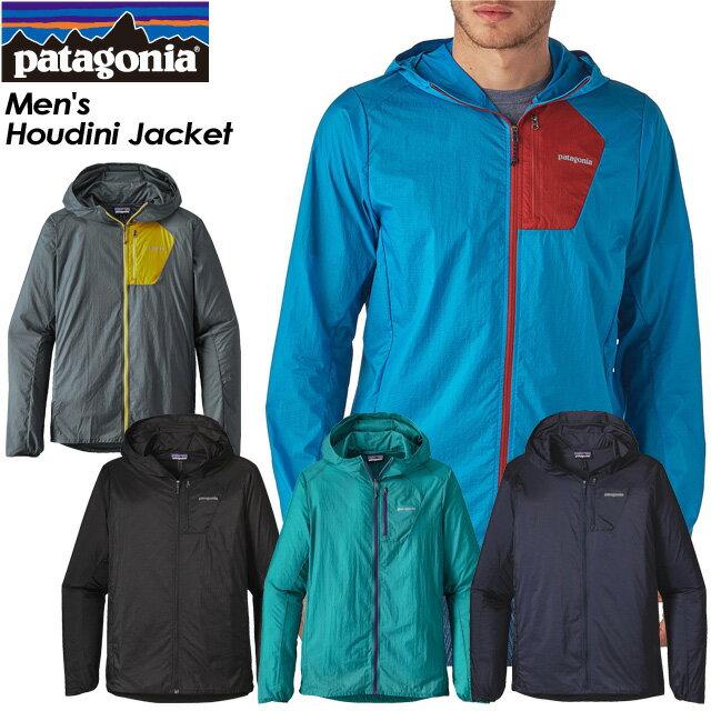 ★送料無料★ Patagonia【パタゴニア】Men's Houdini Jacket 【メンズ フーディニ ジャケット】スリム・フィット  ナイロンジャケット アウトドア 24141