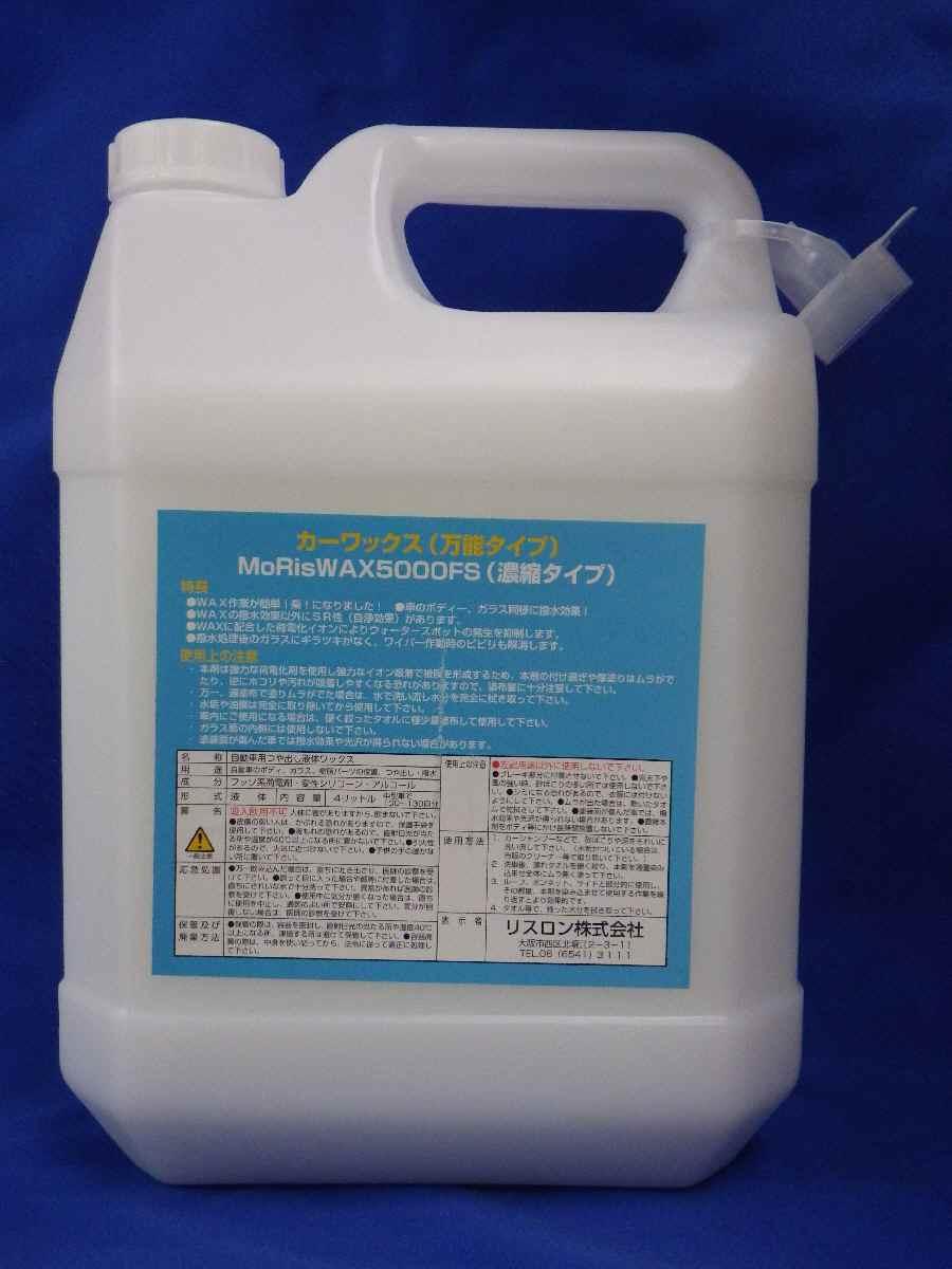 店舗在庫 (画像はイメージです)リスロン超撥水、防汚剤モリスワックス 4Lカーワックス(万能タイプ)MoRisWAX5000FS(濃縮タイプ)