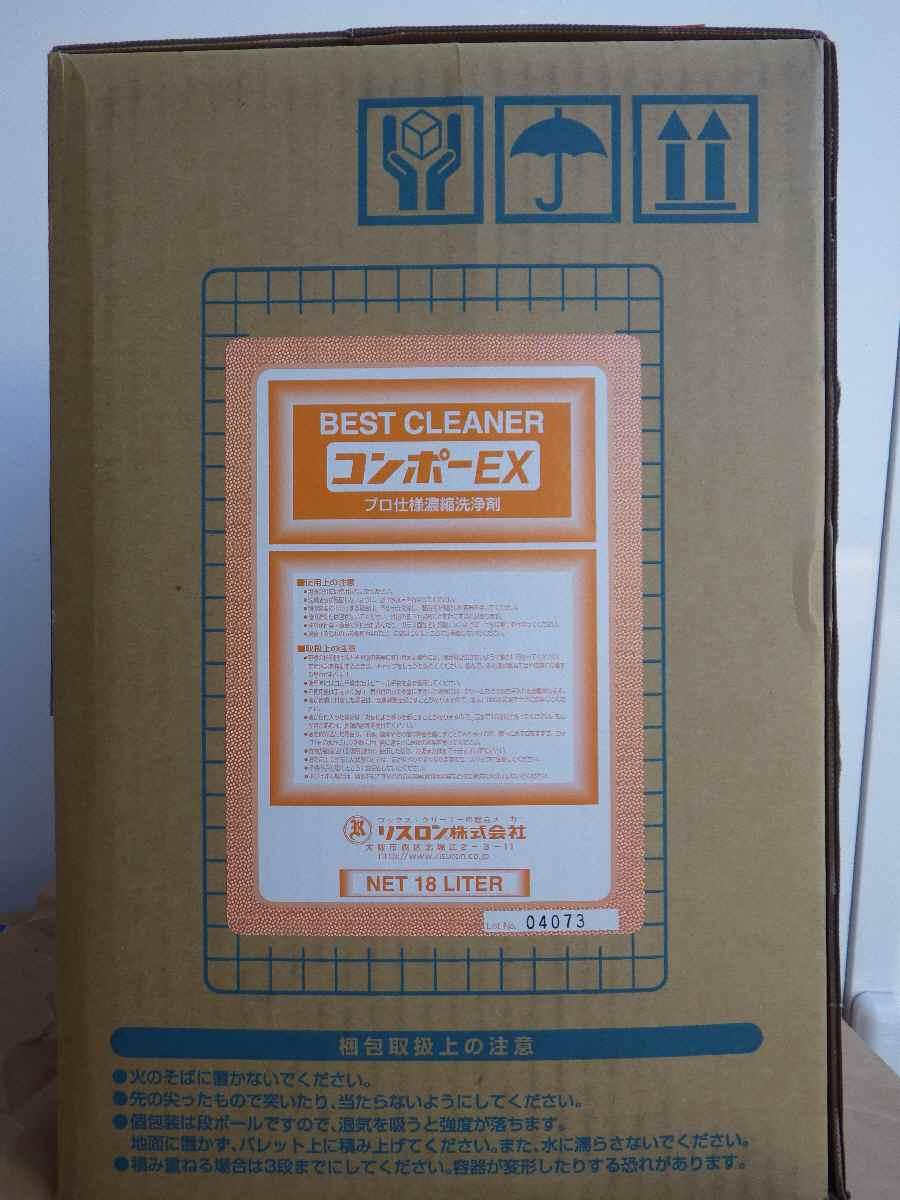 メーカー在庫限りリスロン特殊アルカリ洗浄剤 コンポーEX 18L