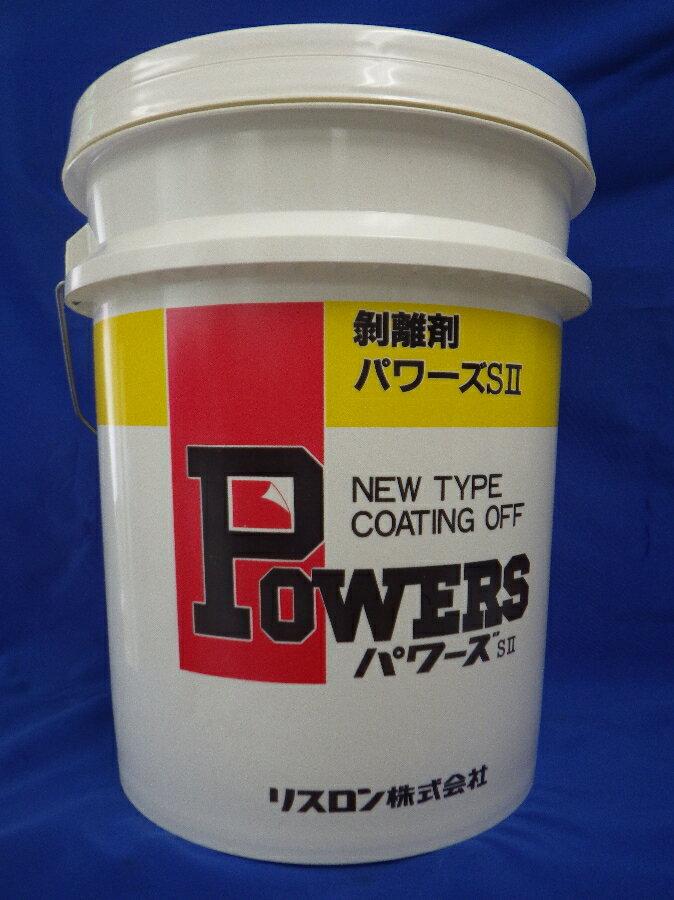 メーカー在庫限りリスロン強力剥離剤パワーズSII 20L