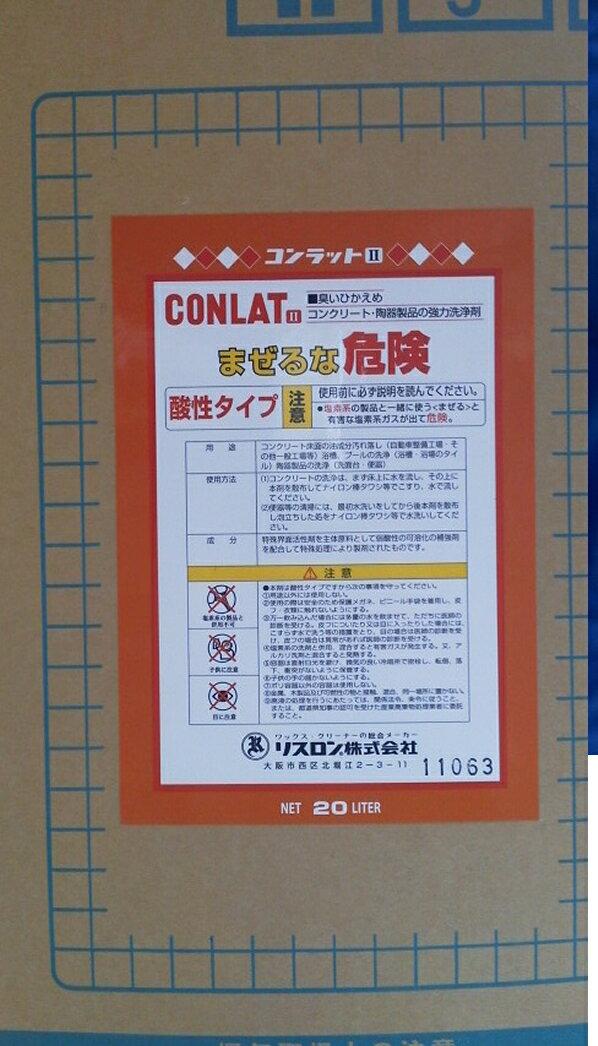 メーカー在庫限りリスロン 低臭タイプ酸性強力洗浄剤コンラットII 20L