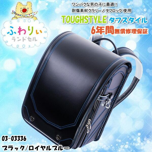 メンズ ふわりぃ タフスタイル ランドセル 男児用 2016年度モデル 03-03336 ブラック/ロイヤルブルー