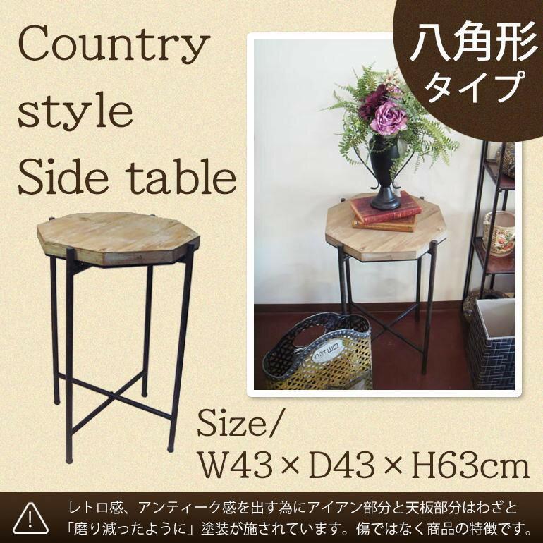 カントリー調 サイドテーブル ランプテーブル 八角形 1408BAH014