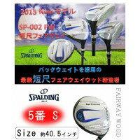 スポーツ SPALDING(スポルディング)   短尺フェアウェイウッド   5番 S  SP-002