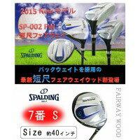 スポーツ SPALDING(スポルディング)   短尺フェアウェイウッド   7番 S  SP-002