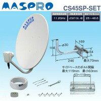 マスプロ電工 CSアンテナ 金具付セット 口径45cm CS45SP-SET