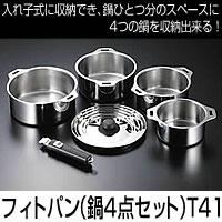 フィットパン(鍋4点セット) T41