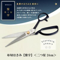 手芸・クラフト・生地 クロバー 布切はさみ「紫宇」(二つ星24cm) 36-283