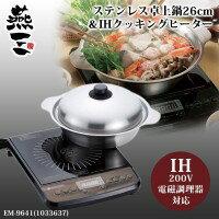 調理用品 燕三 ステンレス卓上鍋26cm&IHクッキングヒーター EM-9641(1033637)