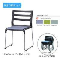 家具 イス テーブル アルミフレームスタッキングチェア CM378-MX 5脚セット ライトグリーン