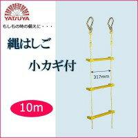 縄はしご 小カギ付10m 12016