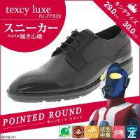 靴 ビジネスシューズ texcy luxe テクシーリュクス キングサイズ TU-7782K ブラック 30.0cm