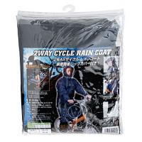 服飾雑貨 2WAYサイクルコート CY-002 ブラックL
