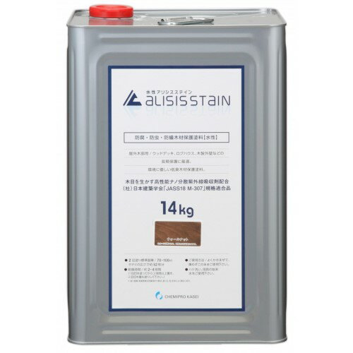 ガーデニング 紫外線吸収剤・HALS配合! オススメ 木材保護塗料 (水性)アリシスステイン14kg ウォールナット