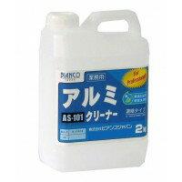 掃除関連 ビアンコジャパン(BIANCO JAPAN) アルミクリーナー ポリ容器 2kg AS-101