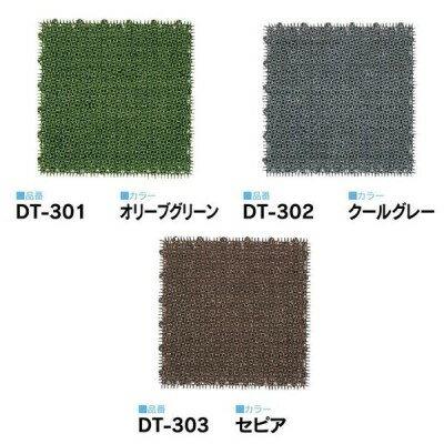 しば 空間の良いアクセントにもなります。 生活 便利 日本製 ジョイント式 人工芝 シバックス 30cm×30cm 30枚セット DT-303・セピア