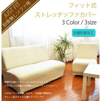 ソファー シーツ 使いやすさにも定評のある一品です。 家具 おしゃれ フィット式ストレッチソファカバー 肘掛無し1人掛けソファ用 アイボリー