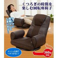 リクライニング 回転肘付座椅子 1台 TAN-676