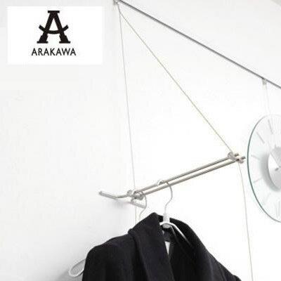 インテリア ARAKAWA ハンガーラック APH-52