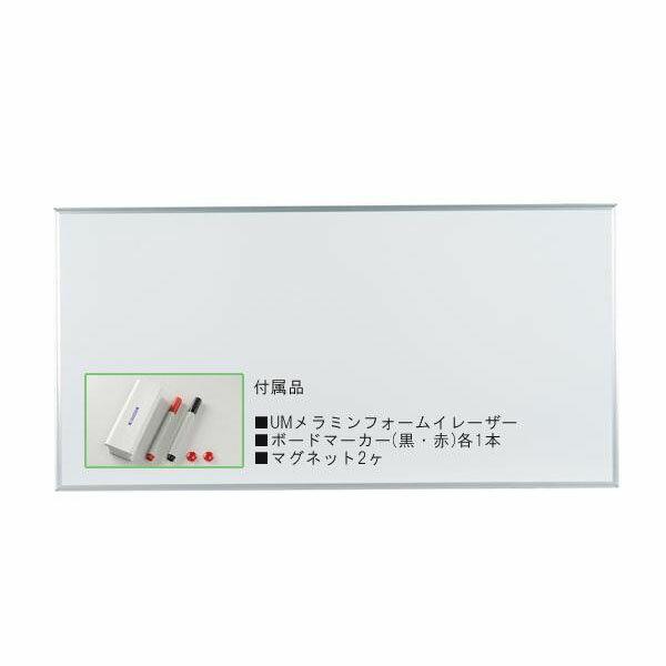 文具・玩具 映写対応ホワイトボード UMボード 1810×910mm UM36