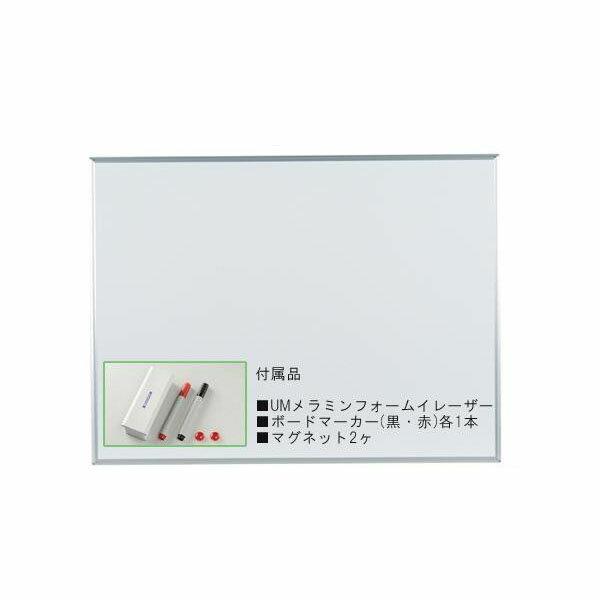 映写対応ホワイトボード UMボード 1210×910mm UM34