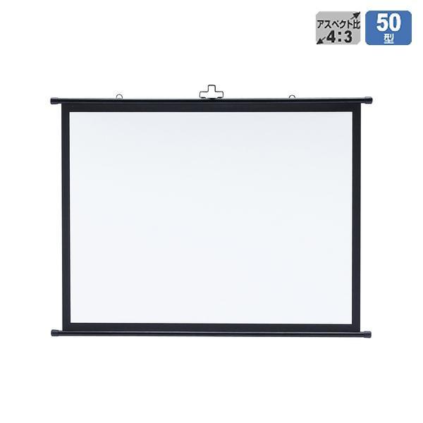 パソコン・AV機器関連 プロジェクタースクリーン(壁掛け式) 50型相当 PRS-KB50 オフィス/壁掛け・三脚両用