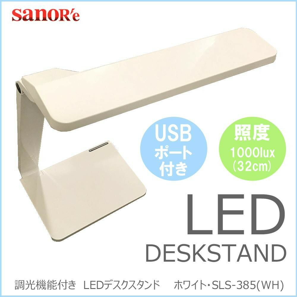 調光機能付き LEDデスクスタンド 1000lux(32cm) USBポート付き ホワイト・SLS-385(WH)