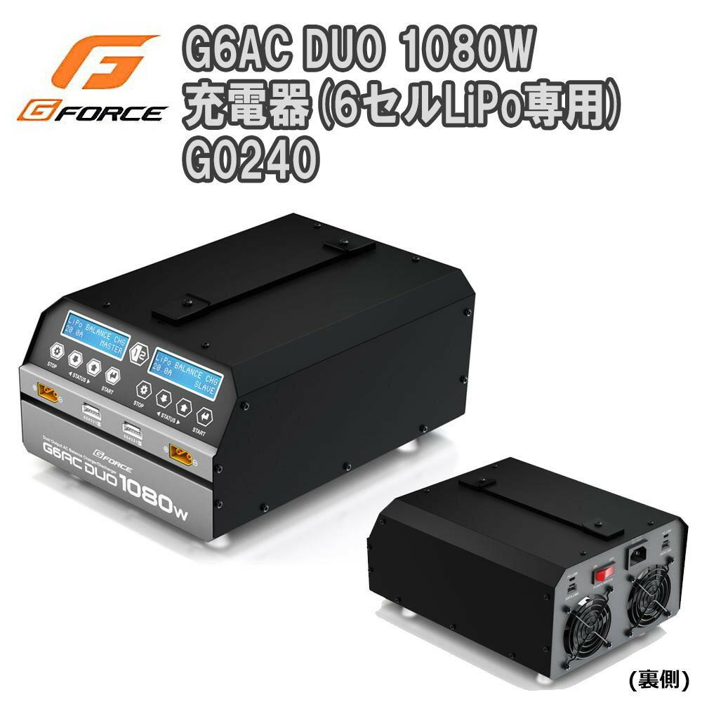 文具・玩具 G-FORCE ジーフォース G6AC DUO 1080W 充電器(6セルLiPo専用) G0240