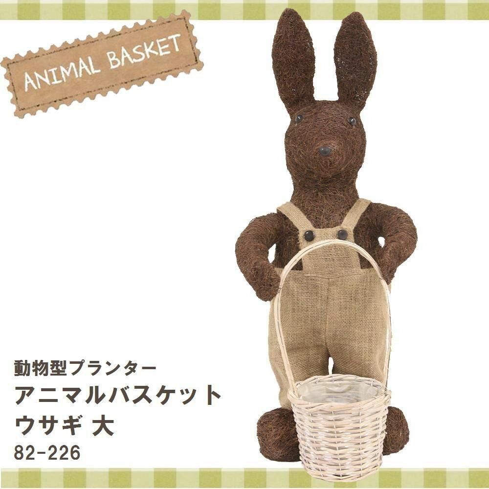 ガーデニング・DIY関連商品 動物型プランター アニマルバスケット ウサギ 大 82-226