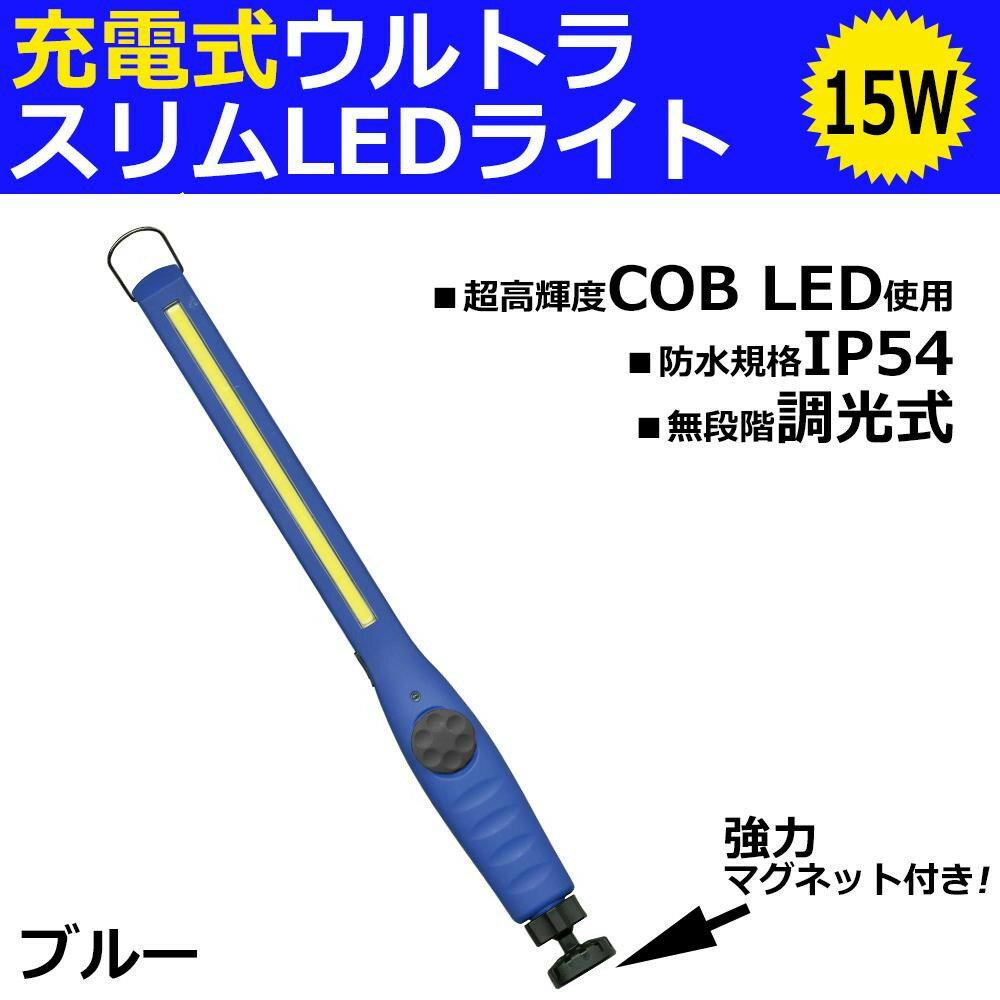 ガーデニング・花・植物・DIY関連商品 15W 充電式ウルトラスリムLEDライト ブルー FCJ5748B