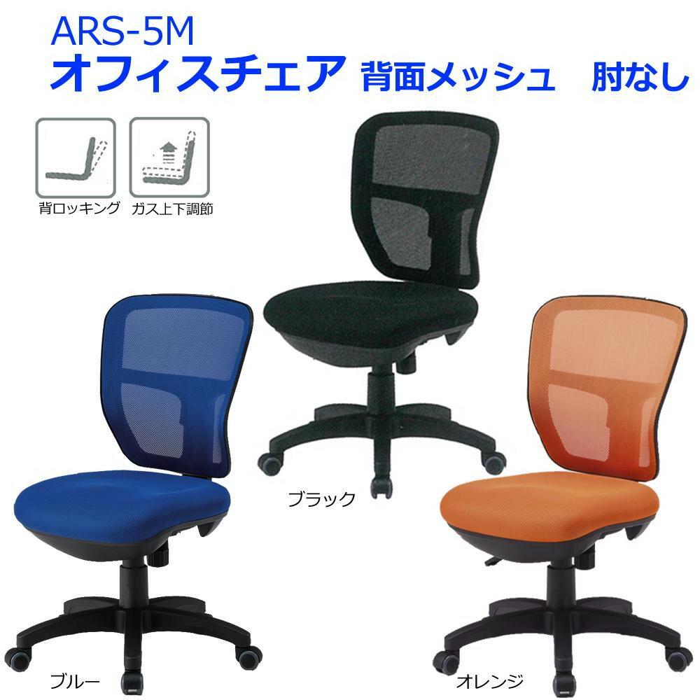 家具 イス テーブル関連商品 オフィスチェア 背面メッシュ 肘なし ARS-5M ブルー
