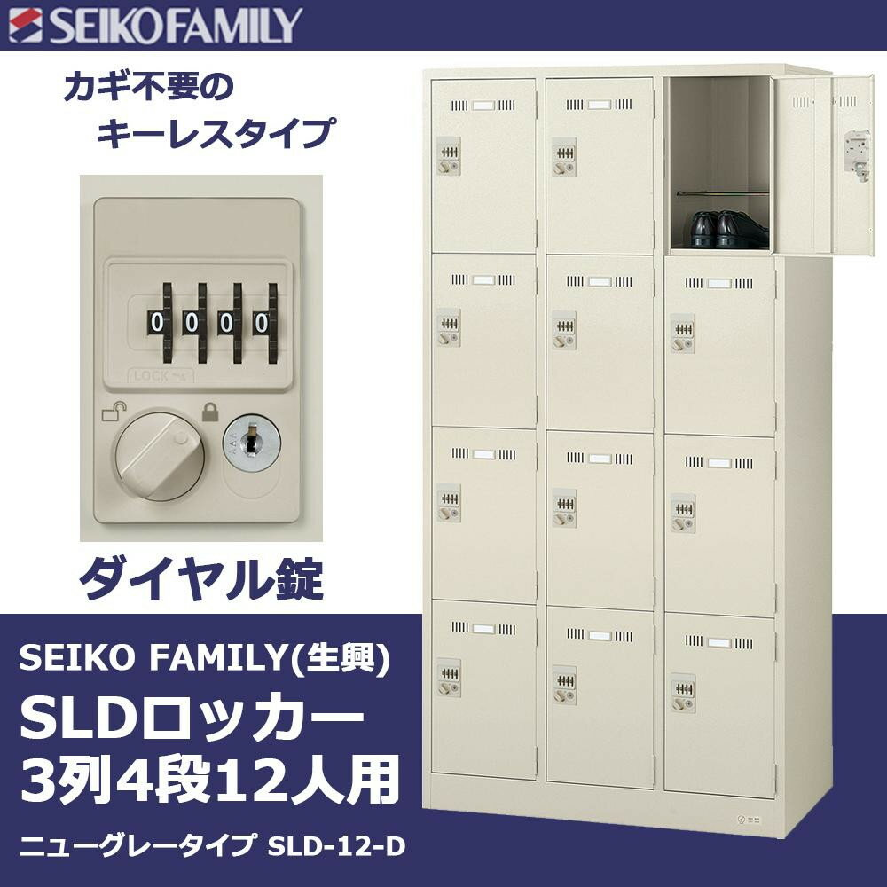 SEIKO FAMILY(生興) SLDロッカー 3列4段12人用ロッカー(ダイヤル錠・ニューグレータイプ) SLD-12-D