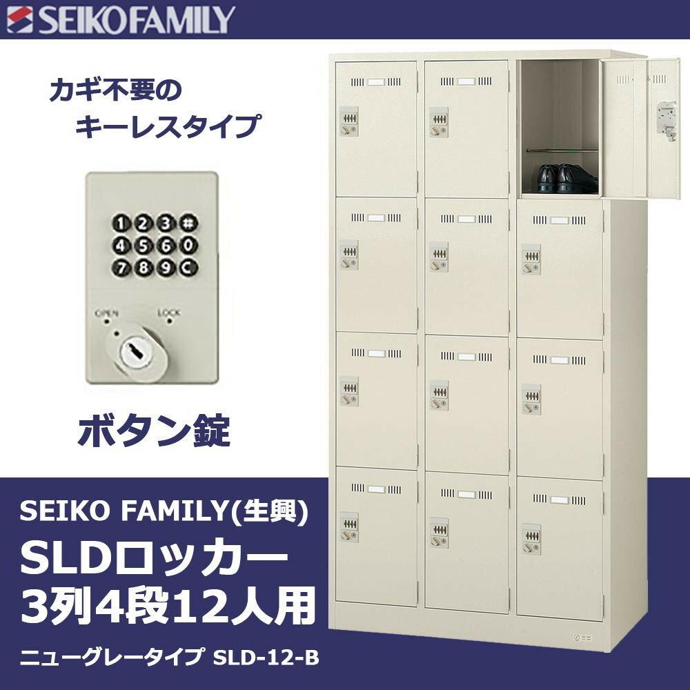 オフィス収納関連商品 SEIKO FAMILY(生興) SLDロッカー 3列4段12人用ロッカー(ボタン錠・ニューグレータイプ) SLD-12-B