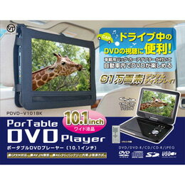 10.1インチ液晶ポータブルDVDプレイヤー PDVD-V101BK