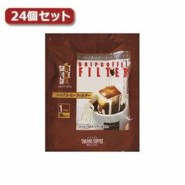 飲料 ショットワン ドリップコーヒーフィルター24個セット AZB1211X24