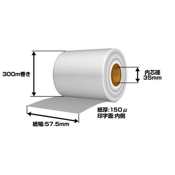 レジスター 関連商品 【感熱紙】57.5mm×300m×35mm ピンク (5巻入り)