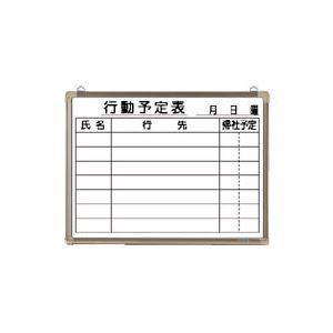 文具・オフィス用品 クラウン 行動予定表ホワイトボード リバーホーロー製・アルミ枠 CR-WB15K 1枚