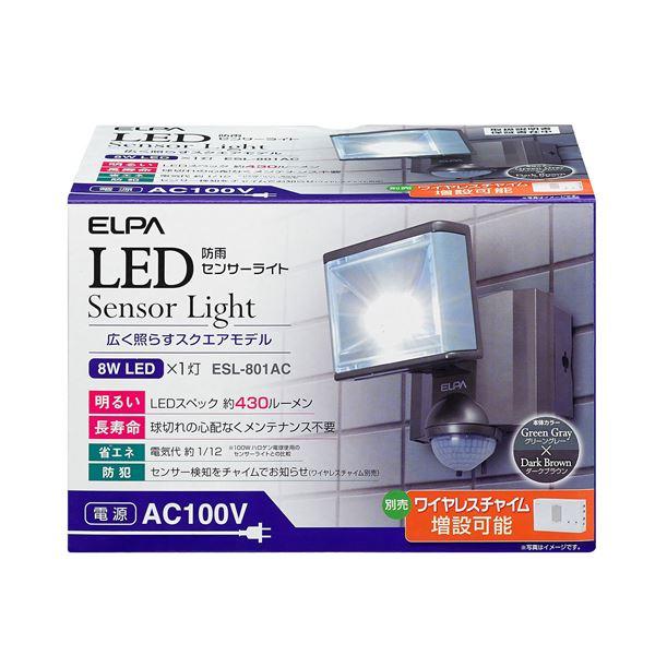 日用雑貨 便利 屋外用センサーライト AC電源 8wLED 1灯 ESL-801AC