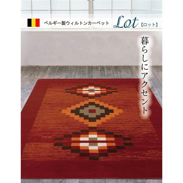 ベルギー製 ウィルトン織り カーペット 『ロット RUG』 約240×330cm