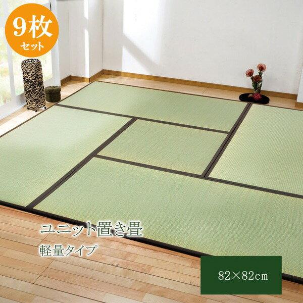 インテリア・家具 純国産(日本製) ユニット畳 『天竜』 ブラウン 82×82×1.7cm(9枚1セット) 軽量タイプ