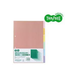 文具・オフィス用品 (まとめ)TANOSEE インデックス(PP) A4タテ 2穴 6色6山 2組入×20パック