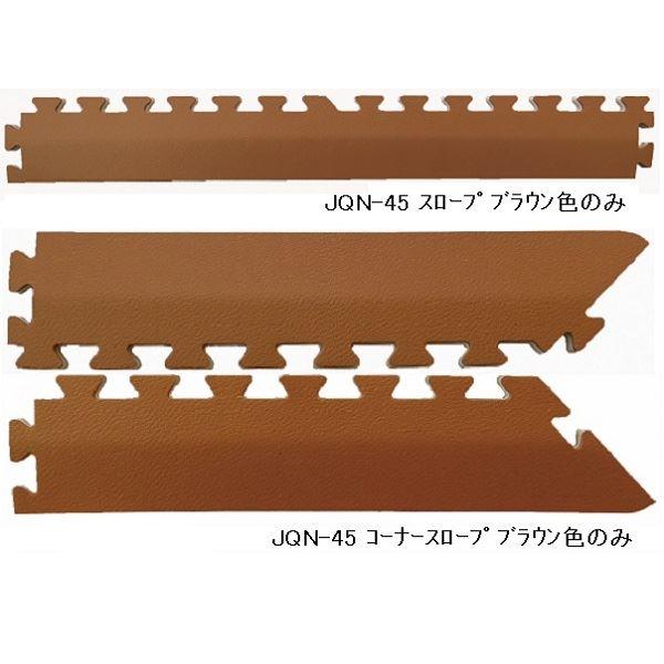 ジョイントクッション和み JQN-45用 スロープセット セット内容 (本体 40枚セット用) スロープ22本・コーナースロープ4本 計26本セット 色 ブラウン 【日本製】