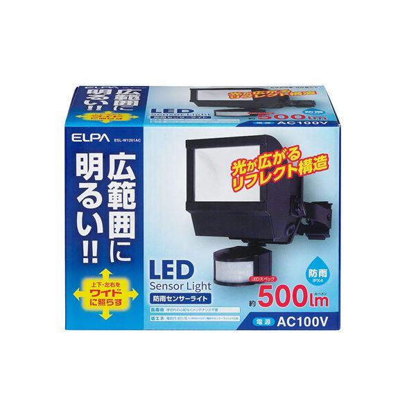 日用品 便利 屋外用LEDセンサーライト 500ルーメン 広配光 ESL-W1201AC