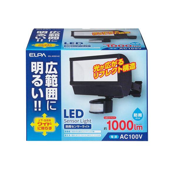 生活用品・インテリア・雑貨 雑貨 生活日用品 屋外用LEDセンサーライト 1000ルーメン 広配光 ESL-W2001AC