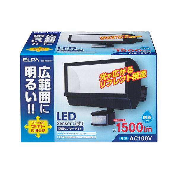 生活用品・インテリア・雑貨 日用雑貨 便利 屋外用LEDセンサーライト 1500ルーメン 広配光 ESL-W2801AC